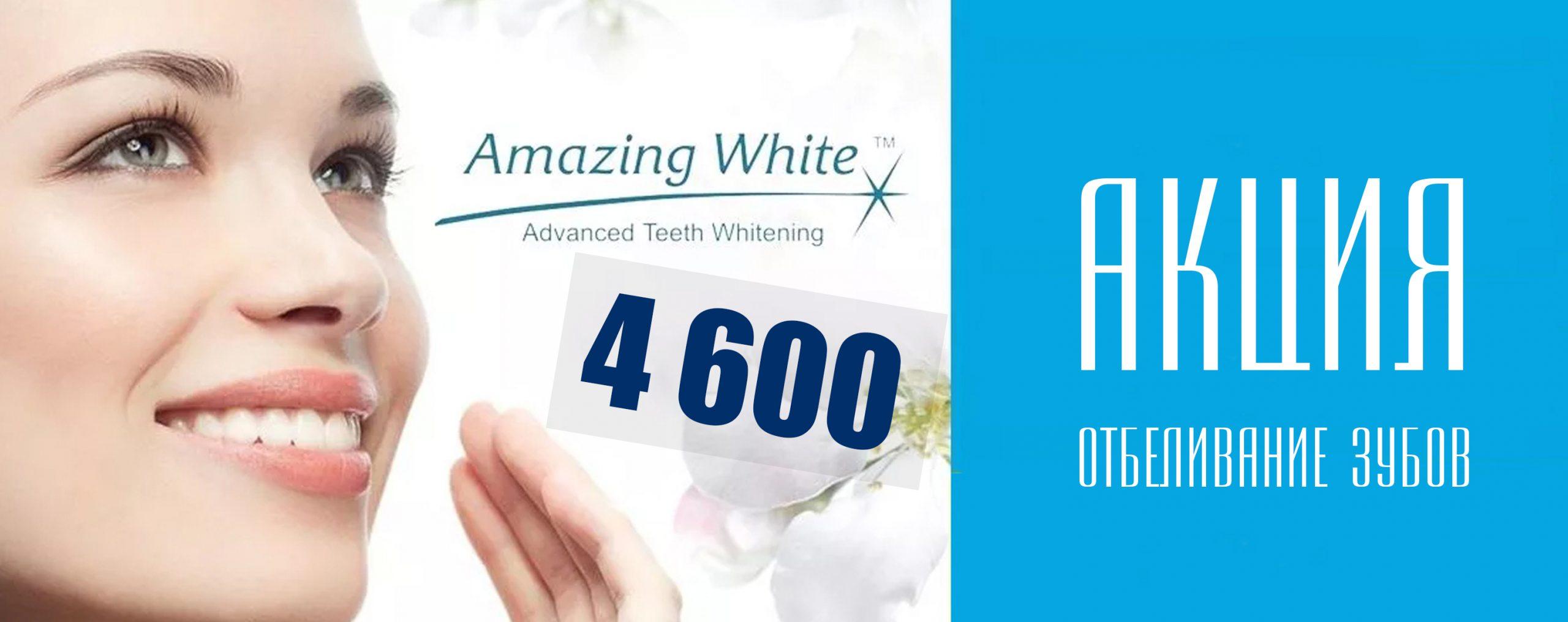 Отбеливание зубов Amazing White